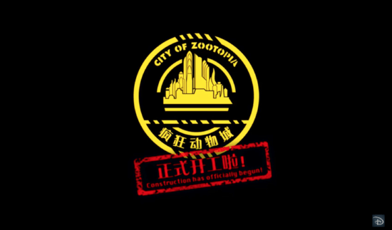 City of Zootopia Construction Announcement