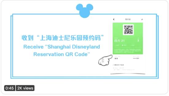 shanghai reservation qr code